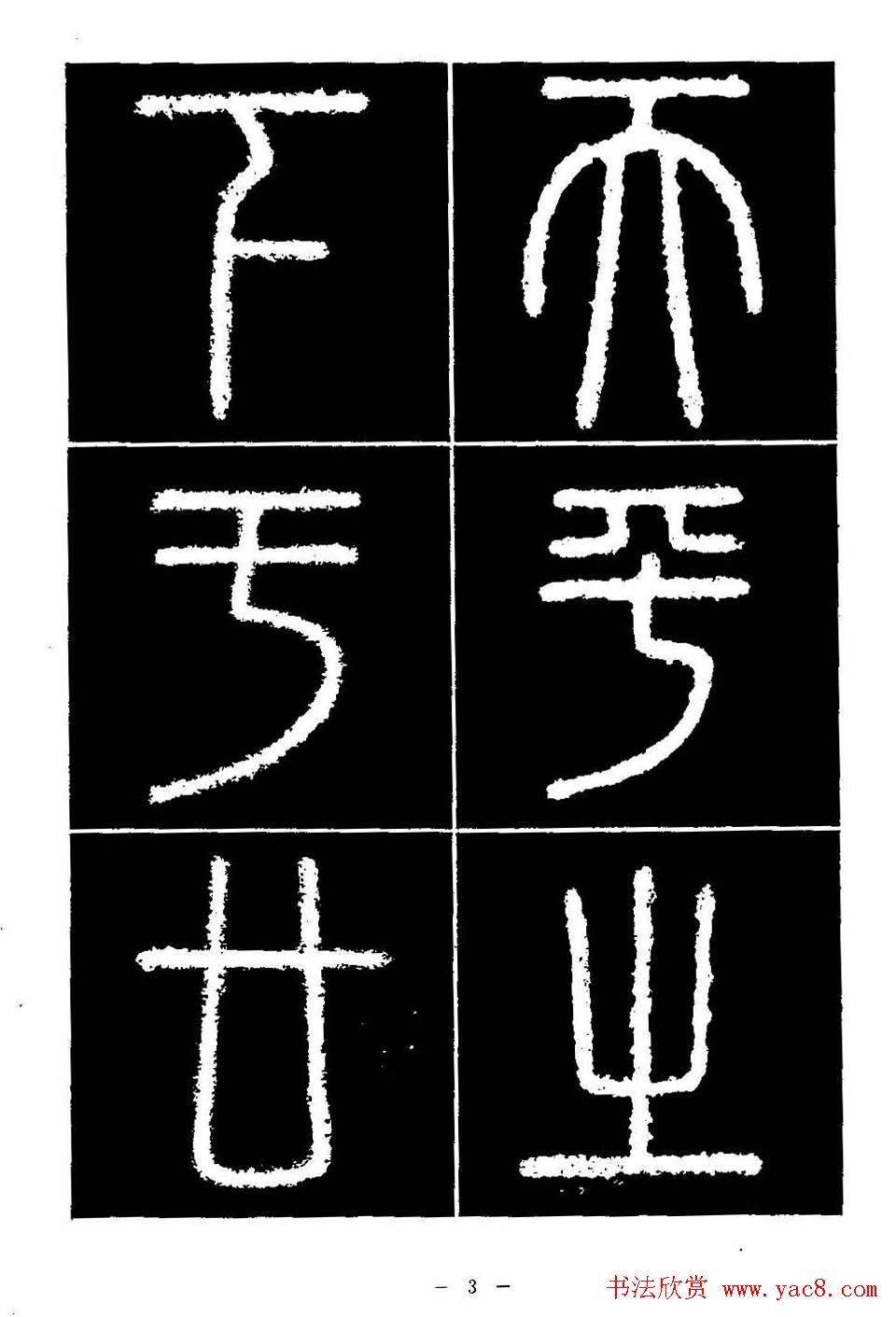 篆书字帖欣赏《秦·泰山刻石》大图