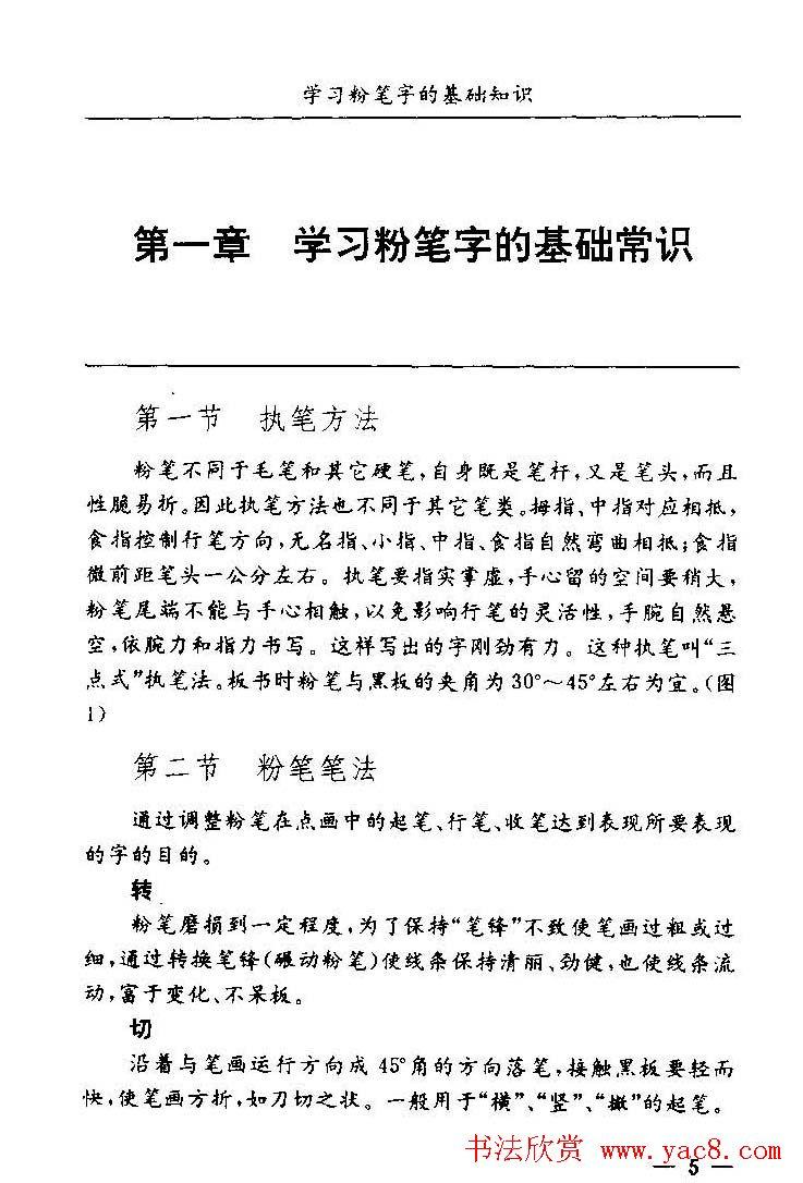 教师字帖下载《中国粉笔字书写艺术》