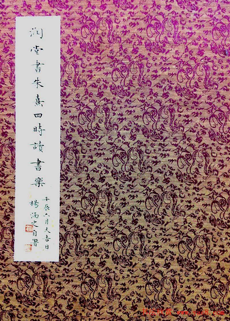 杨涵之篆书欣赏《润堂书朱熹四时读书乐》