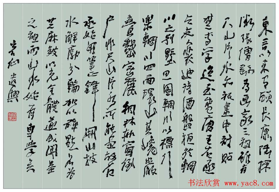 李中原书法作品欣赏