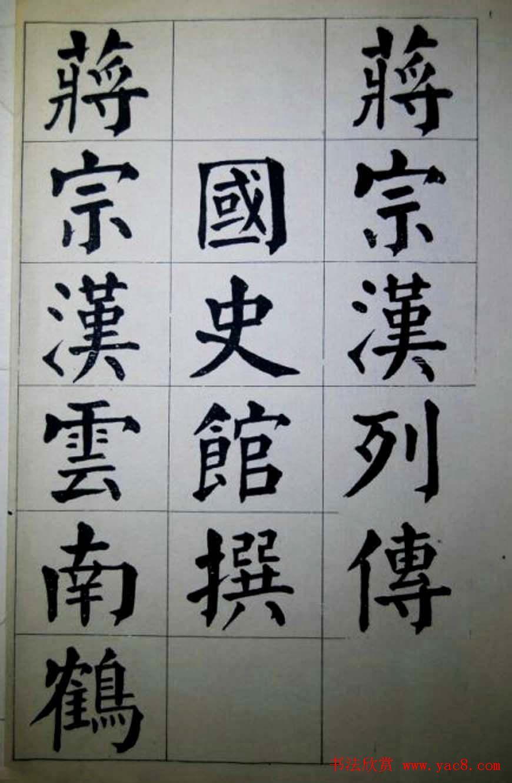 陈荣昌楷书字帖欣赏《蒋宗汉列传》