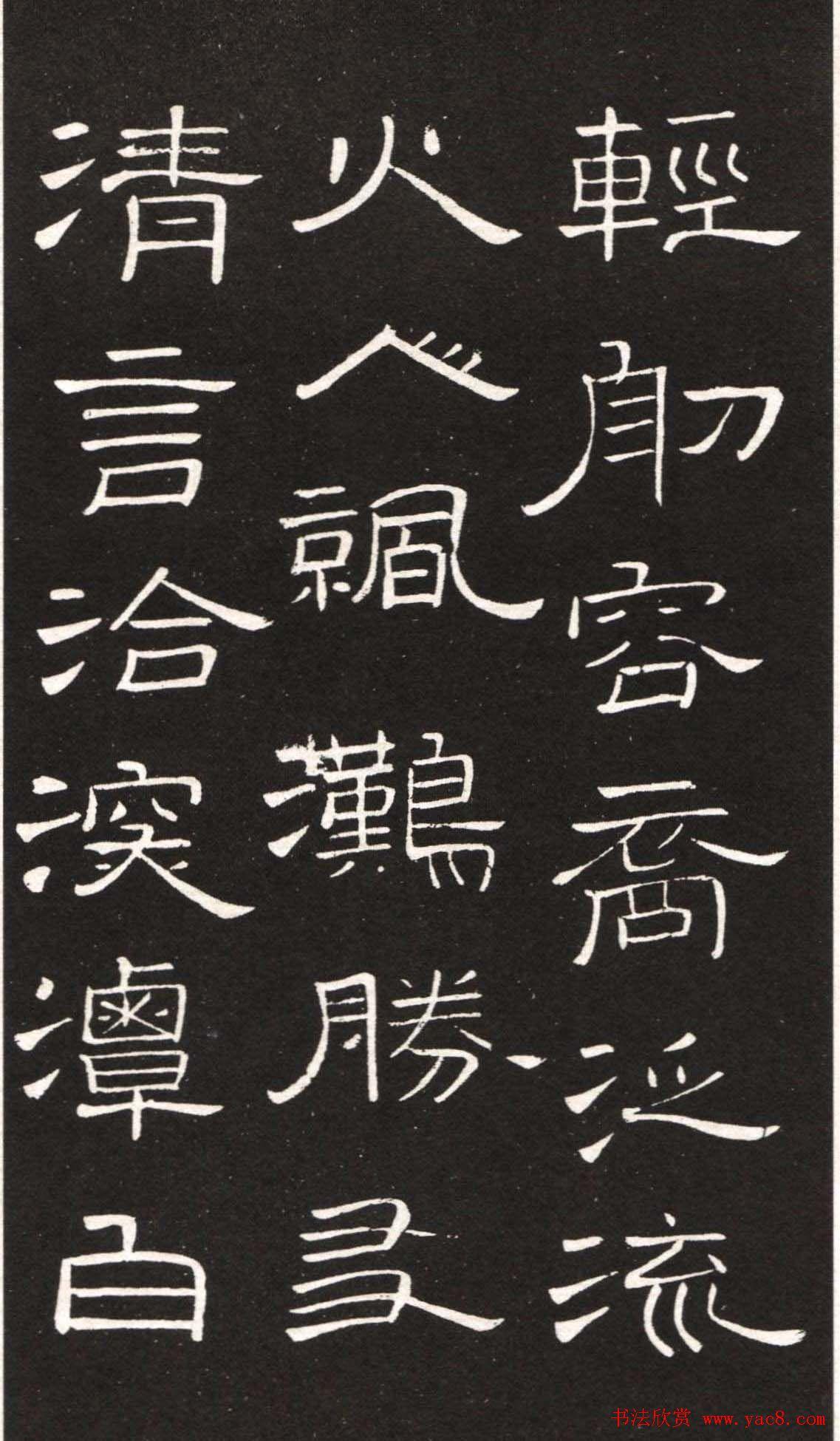 王铎隶书欣赏轻舠容裔泛等诗八首