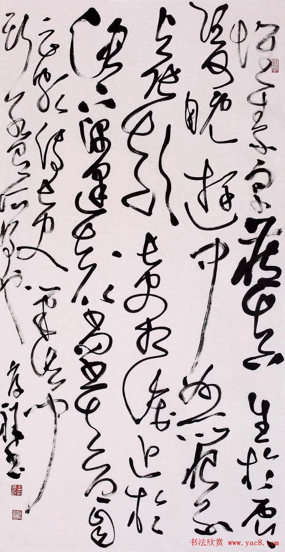 王厚祥书法草书作品欣赏 - 李建平书法艺术创作室 - 李建平书法艺术创作室