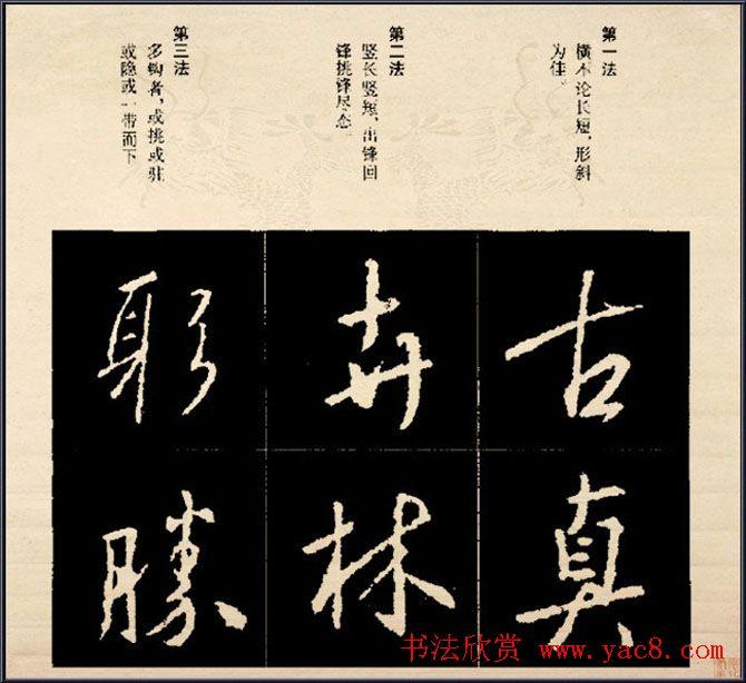 王羲之书法字帖行书结构92法彩色简版