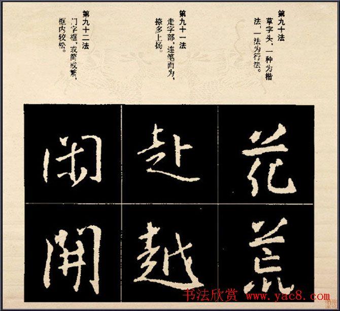 王羲之书法字帖行书结构92法彩色简版 第15页 行书字帖 书法欣赏