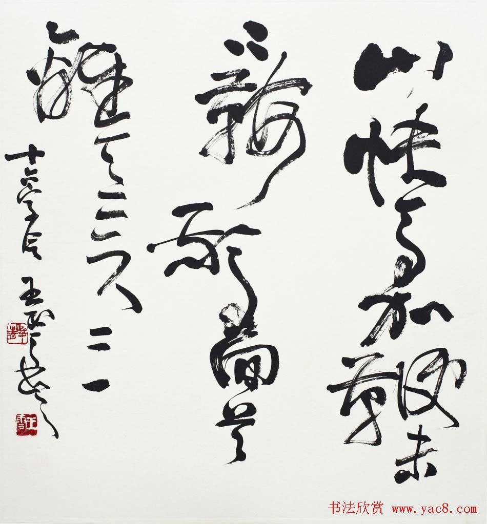 青海王云书法作品欣赏