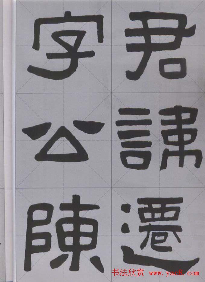 隶书字帖《汉·张迁碑》米字格版