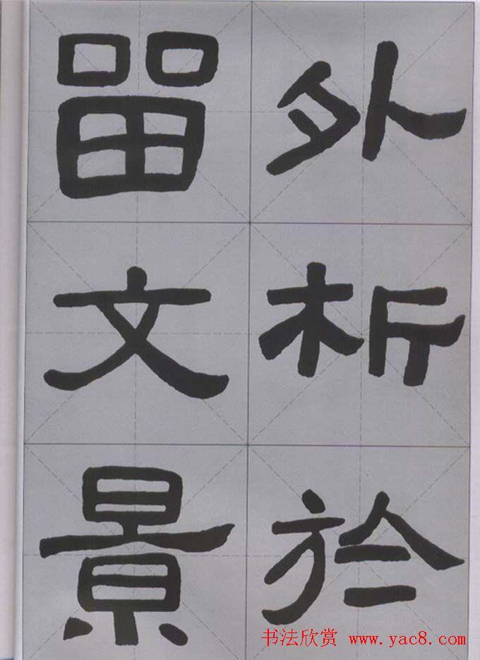 隶书字帖 汉 张迁碑 米字格版 第10页 隶书字帖 书法欣赏