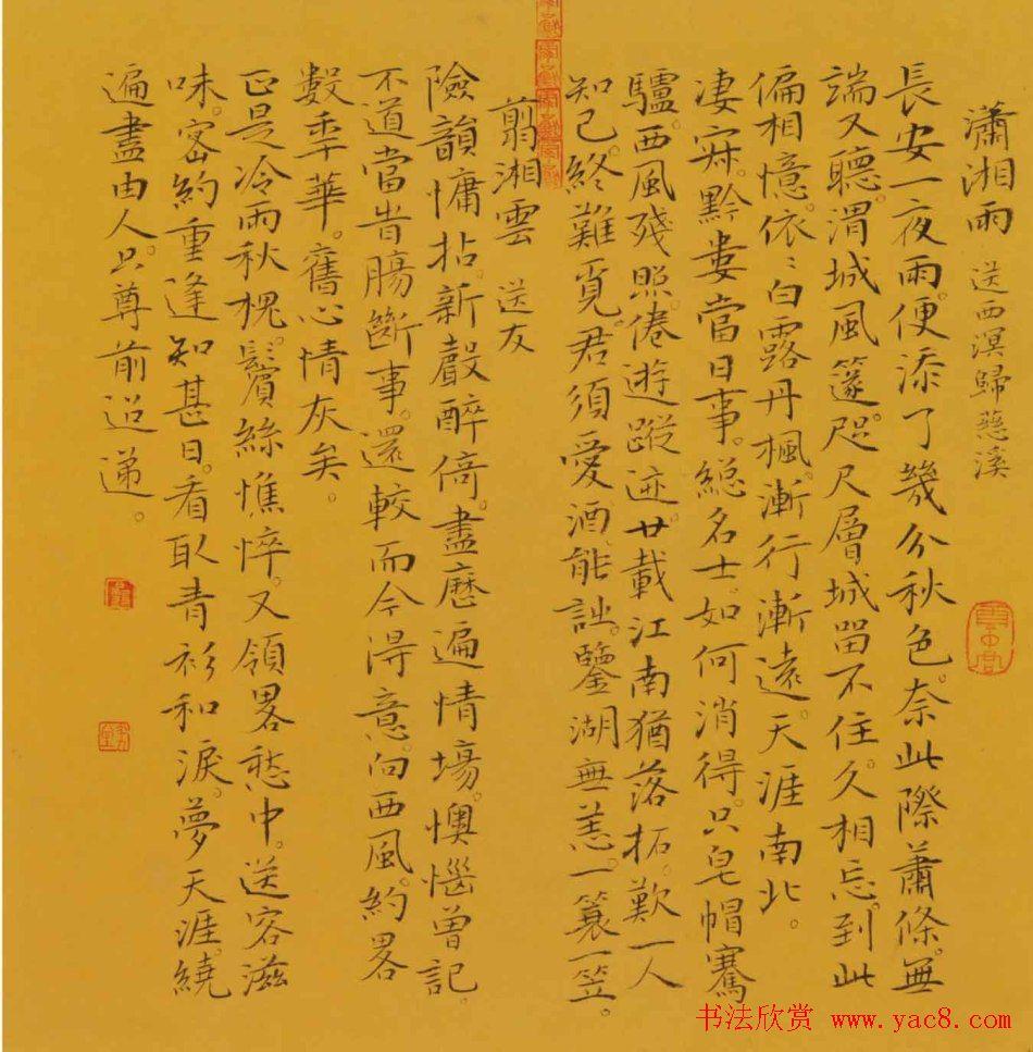 青年艺术家白鹤书法作品欣赏(17)