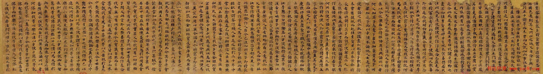 唐代楷书欣赏《妙法莲华经》卷