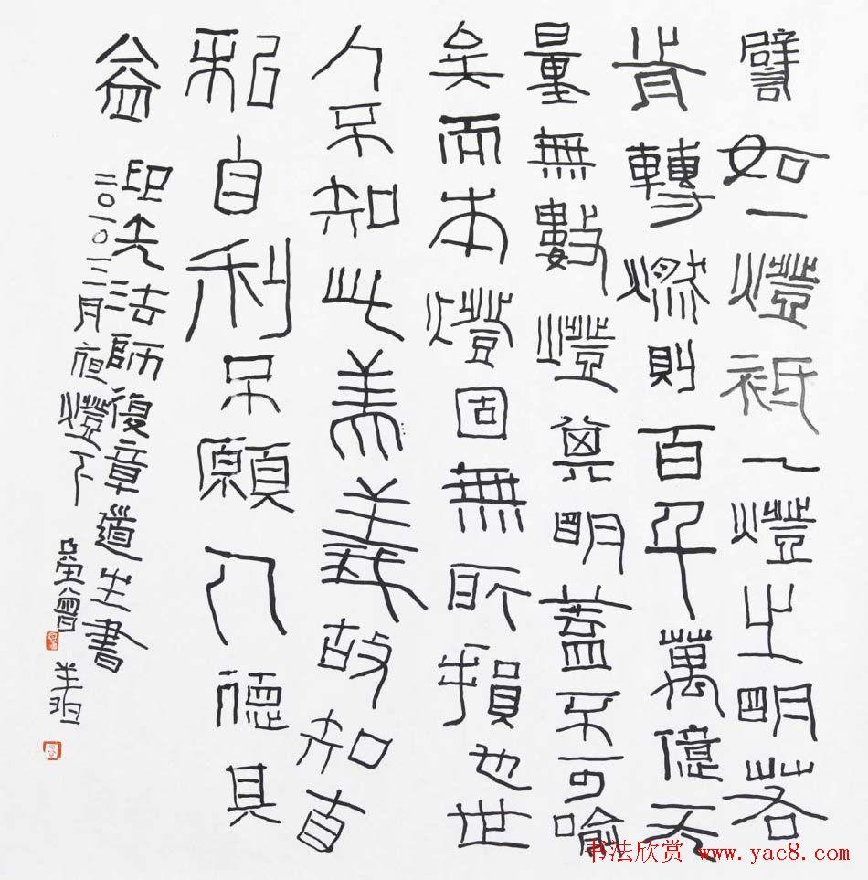 曾翔书法篆刻作品欣赏