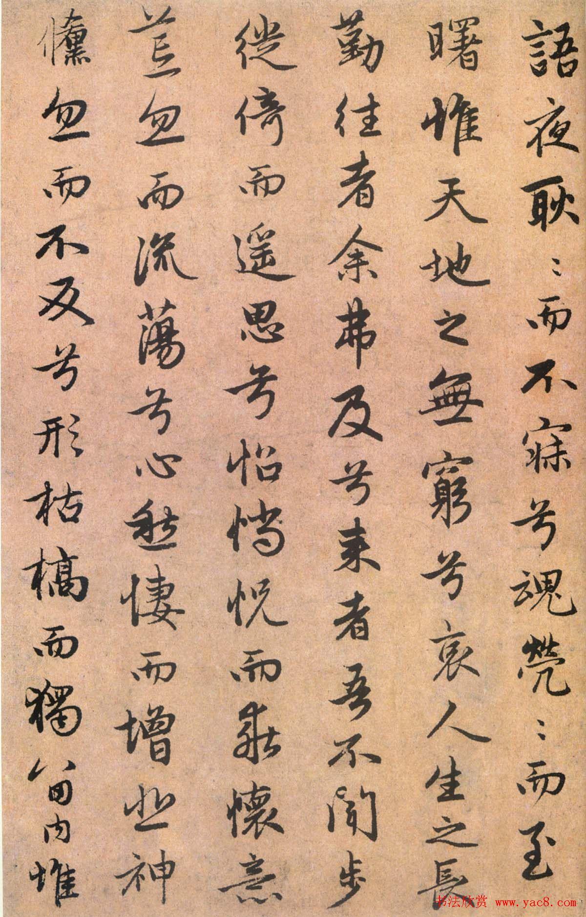 赵文敏书法欣赏屈原诗远游篇真迹