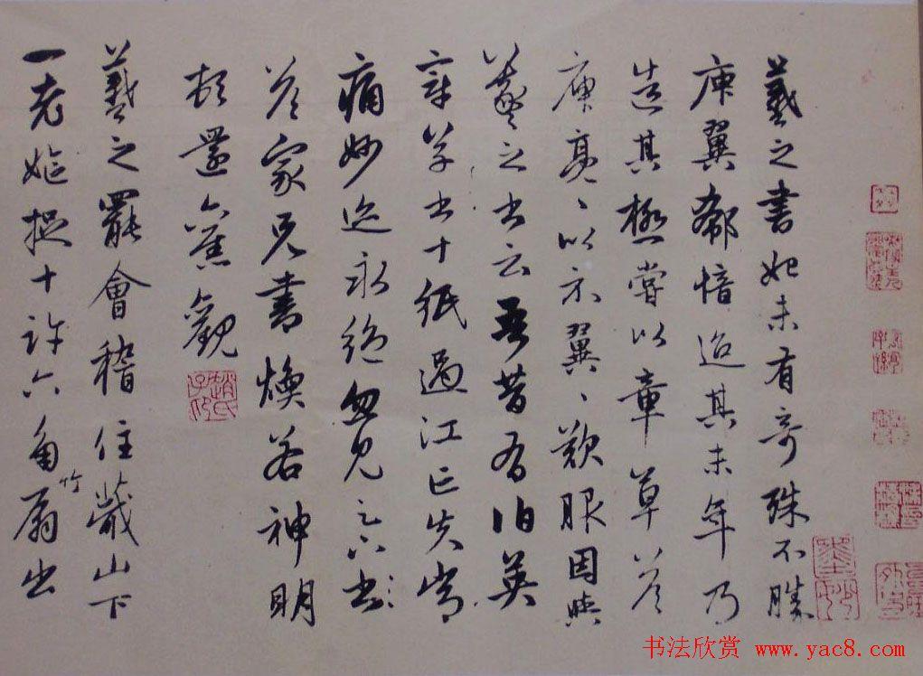 赵孟頫书法欣赏临写王羲之墨迹