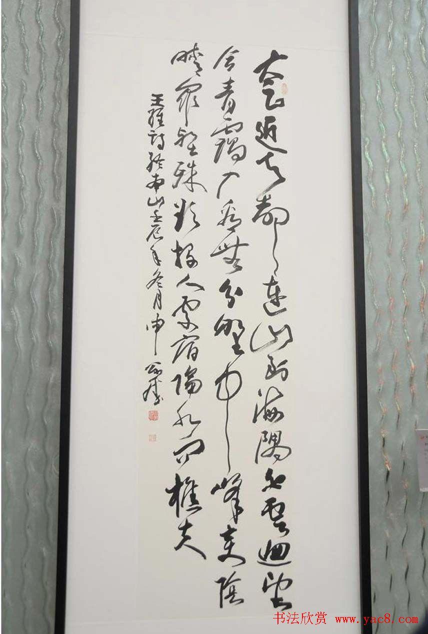 第四届中国书法兰亭奖佳作奖作品入展作品