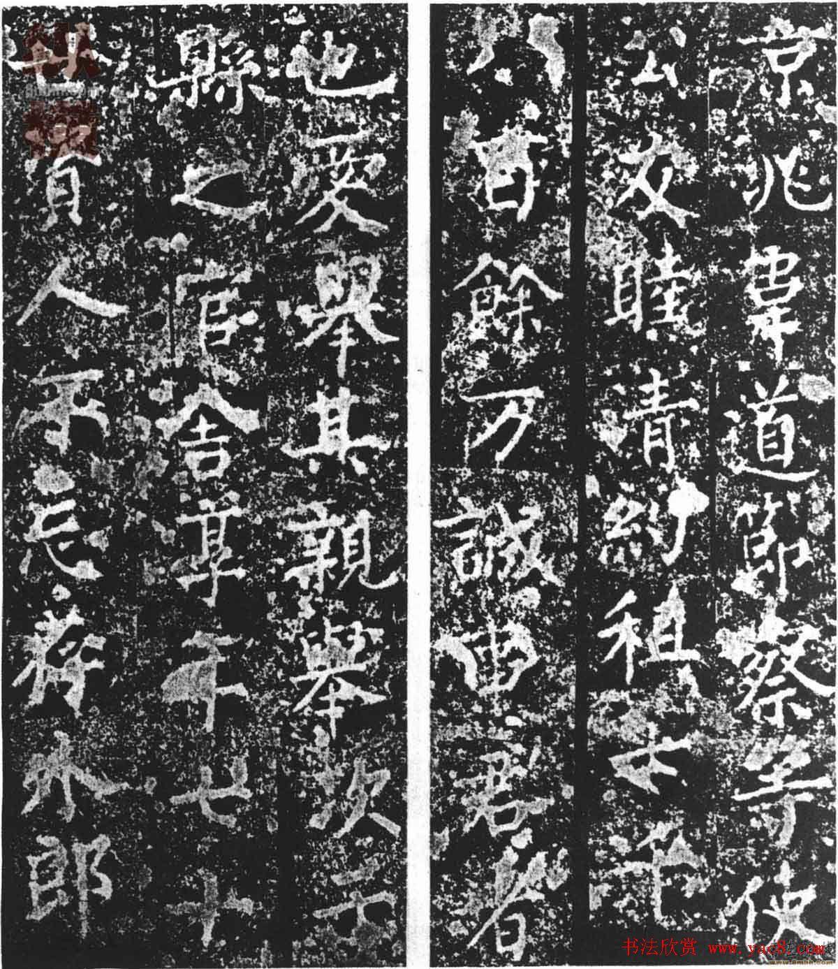 柳公权楷书欣赏渤海郡公神道碑