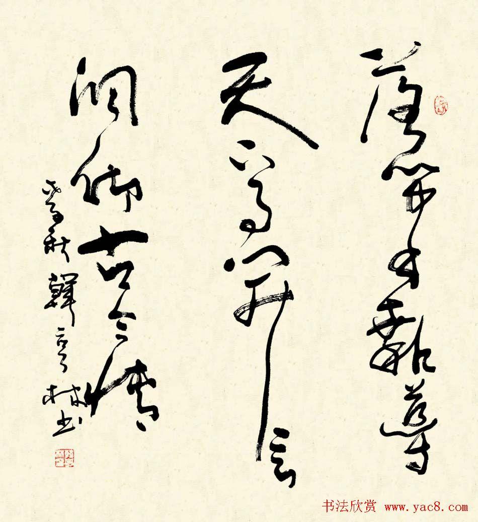 石字行书毛笔书法作品_