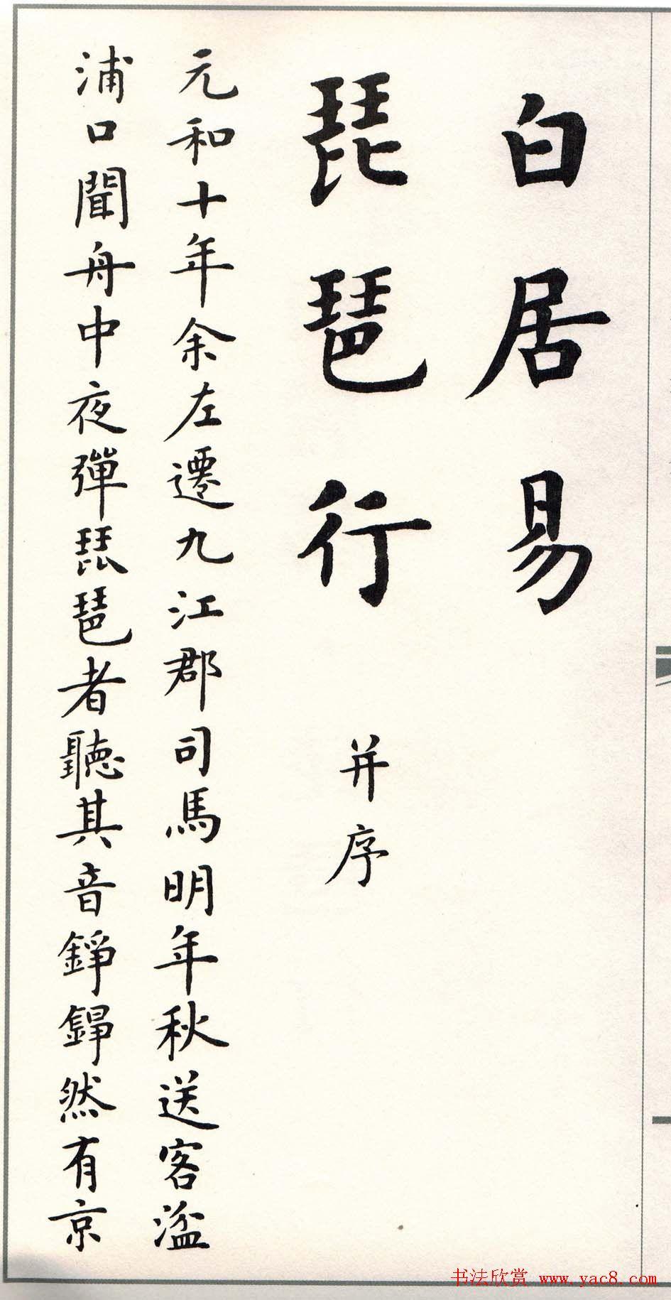 卢中南楷书字帖欣赏《白居易琵琶行》