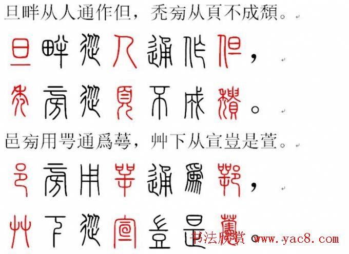 胡正言小篆欣赏 篆法偏旁正讹歌 第18页 篆书字帖 书法欣赏