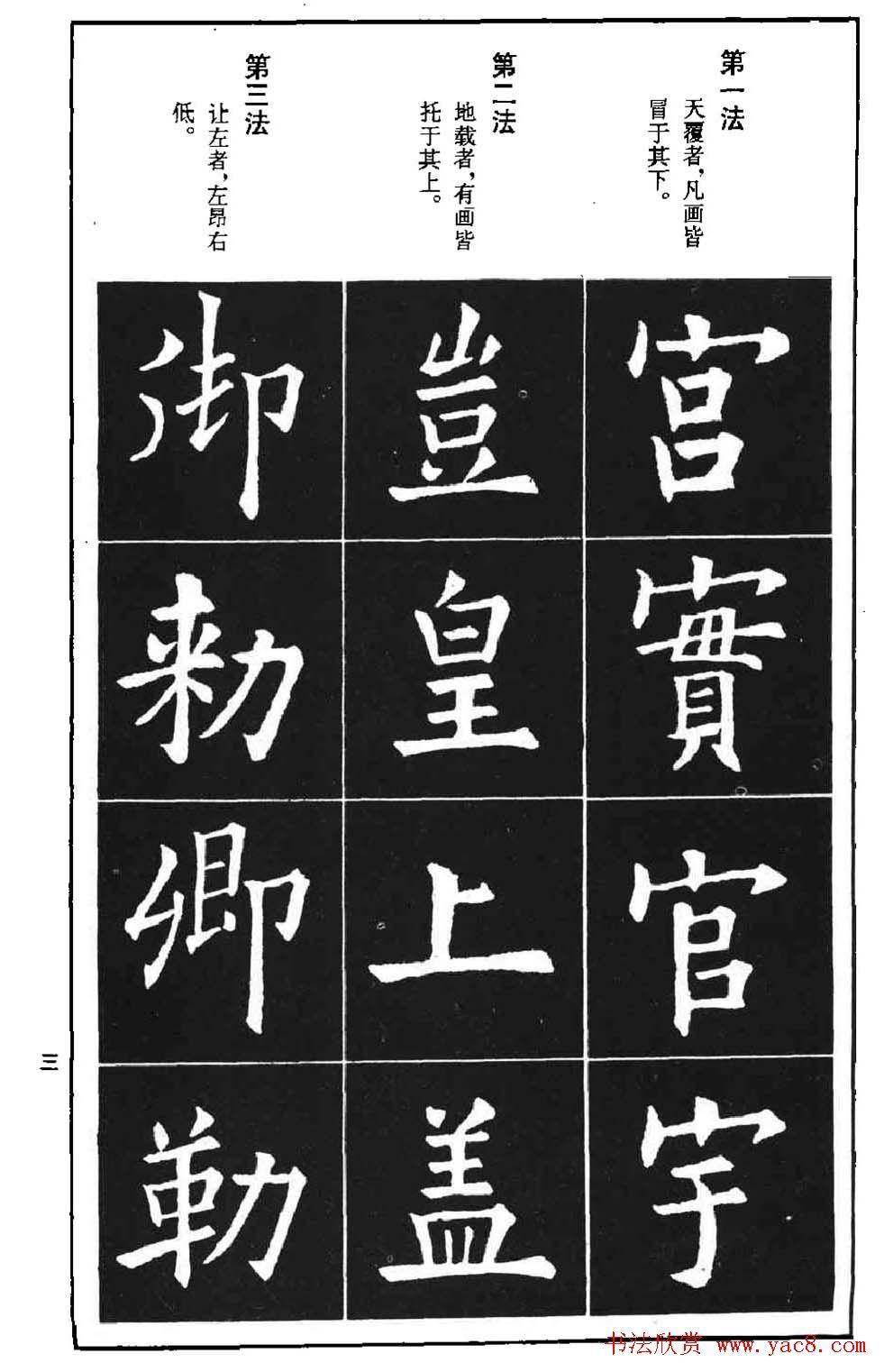 字帖下载《欧阳询楷书间架结构九十二法》