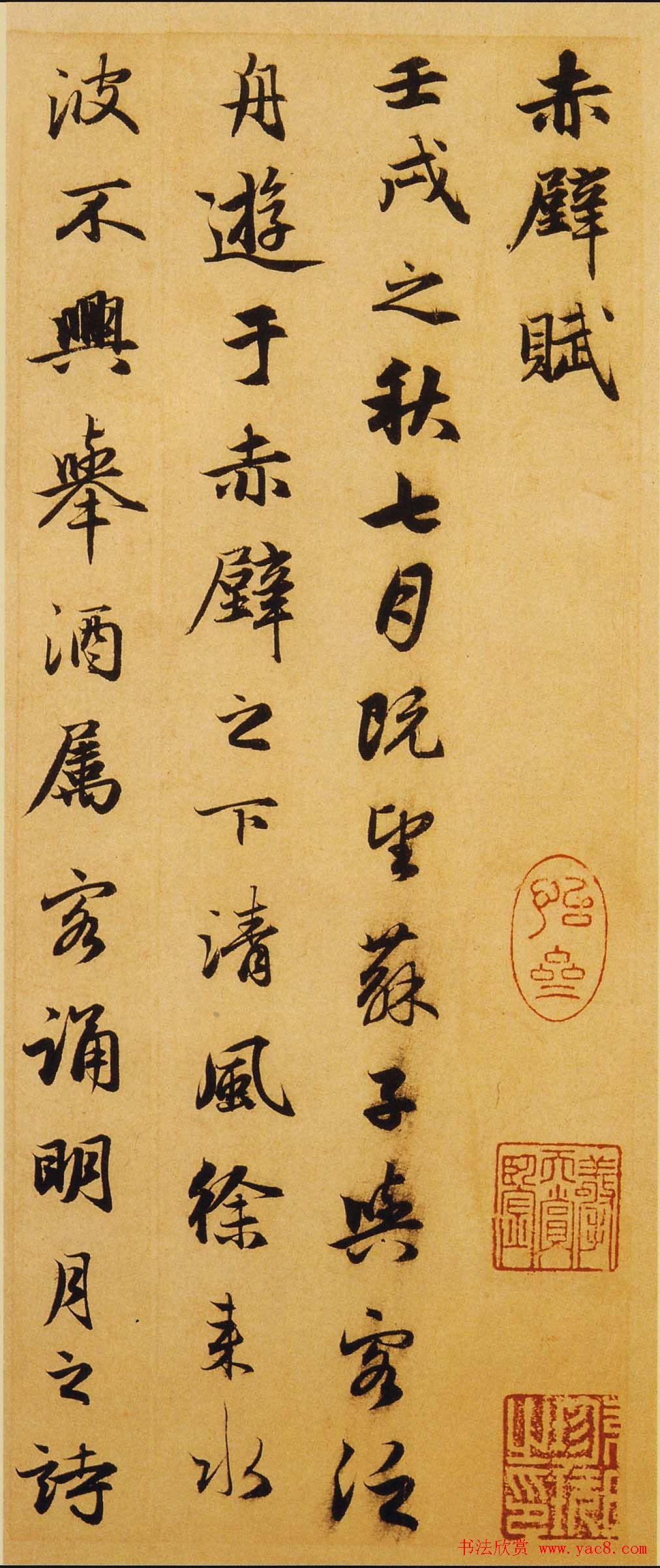 赵孟頫行书欣赏《赤壁二赋帖》高清版
