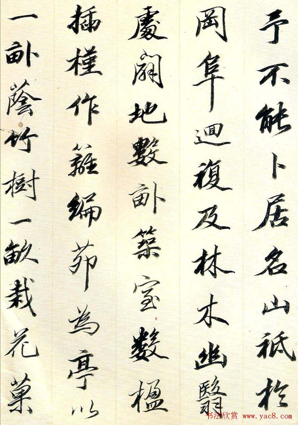 王梦楼行书册页欣赏朵云轩藏品