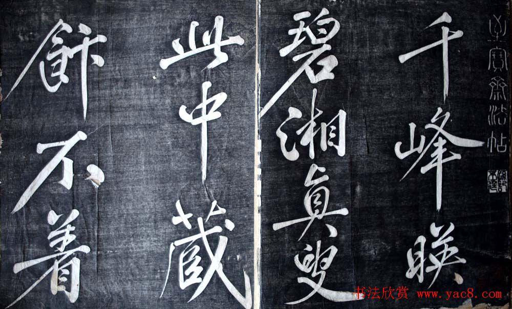 黄庭坚行书欣赏《题襄阳米芾祠》