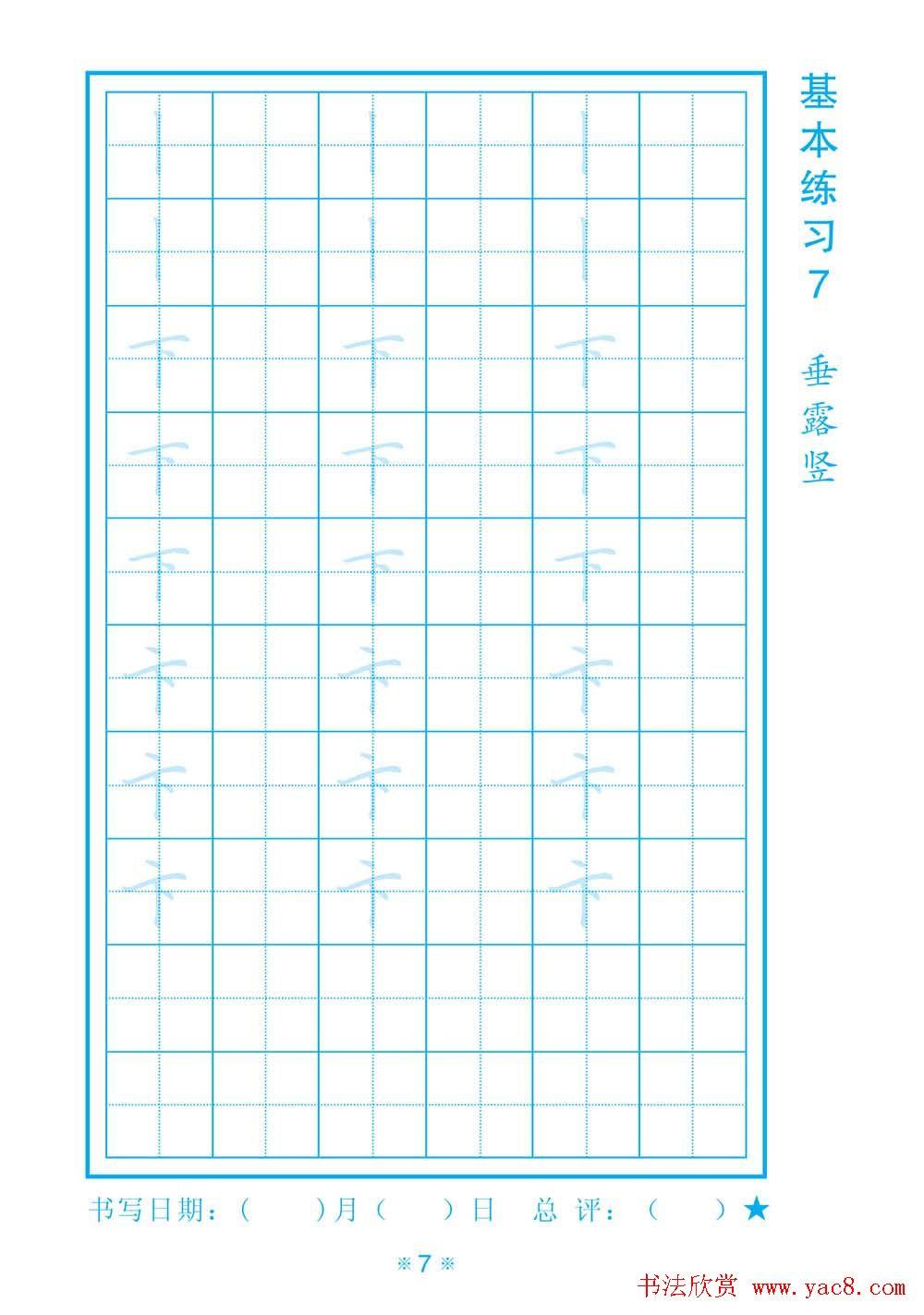 小学生规范汉字练习书写年级(9)小学字帖第一单元语文二上册图片
