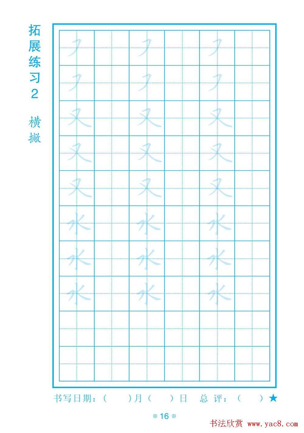 小学生规范汉字练习读书沙龙(18)小学生书写黑板照片字帖图片