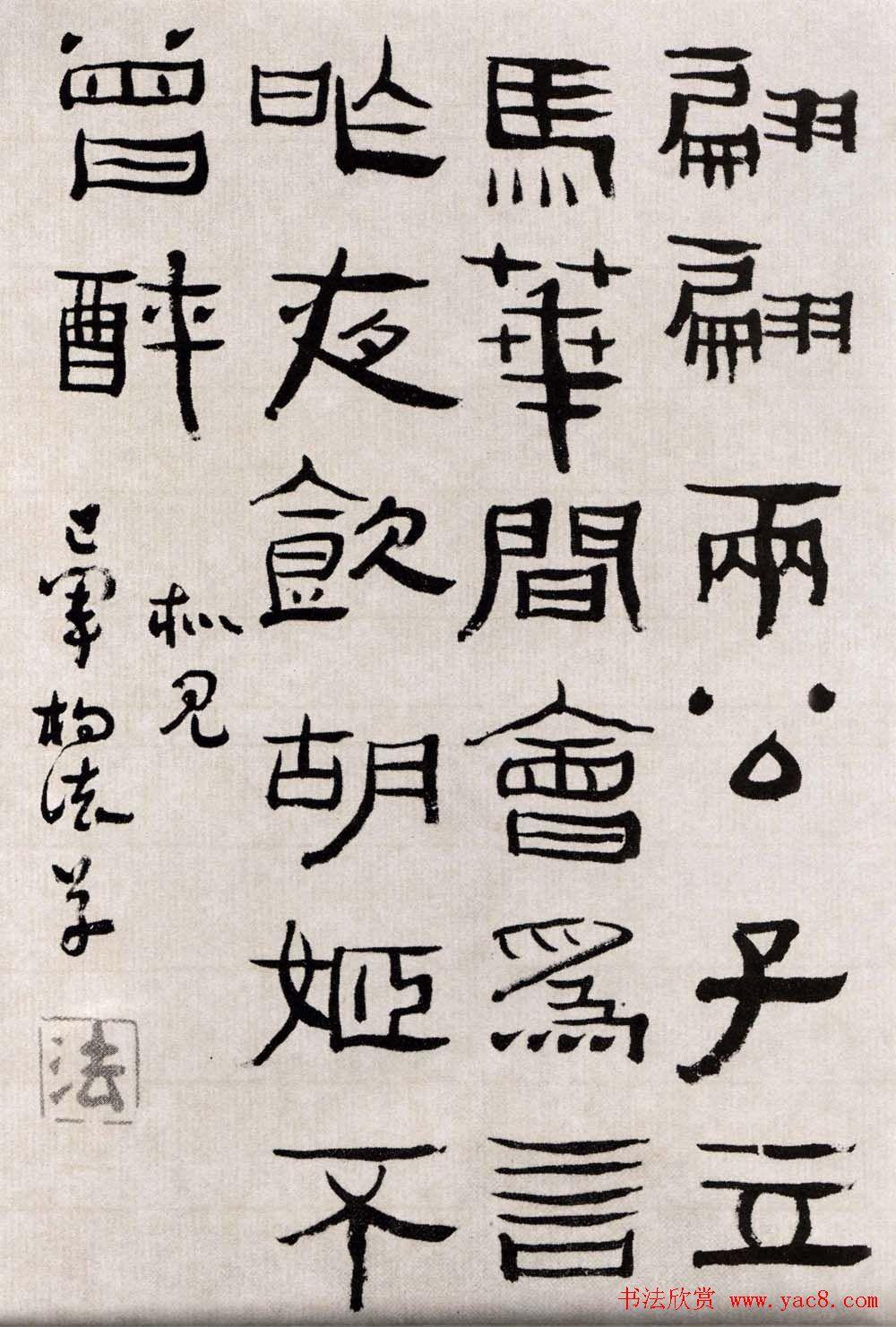 清代杨法隶书作品欣赏