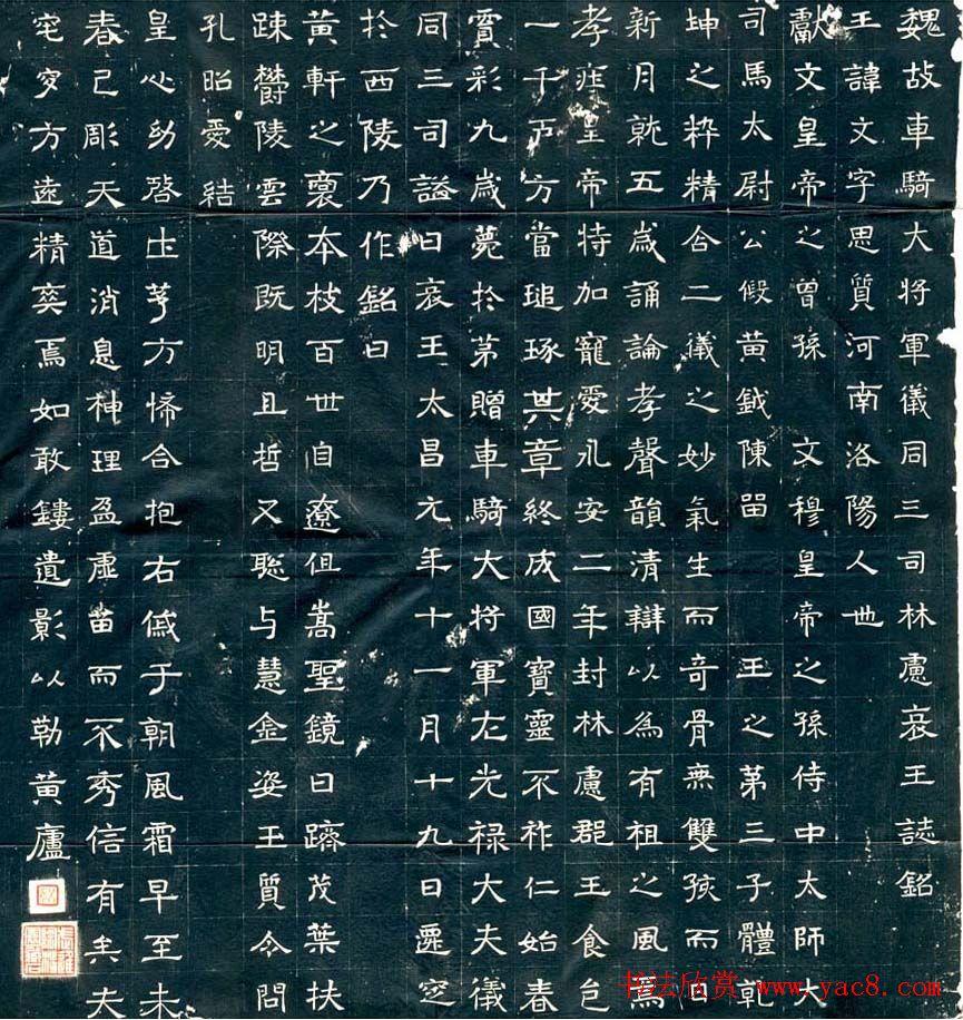 北魏隶书欣赏《元文墓志》