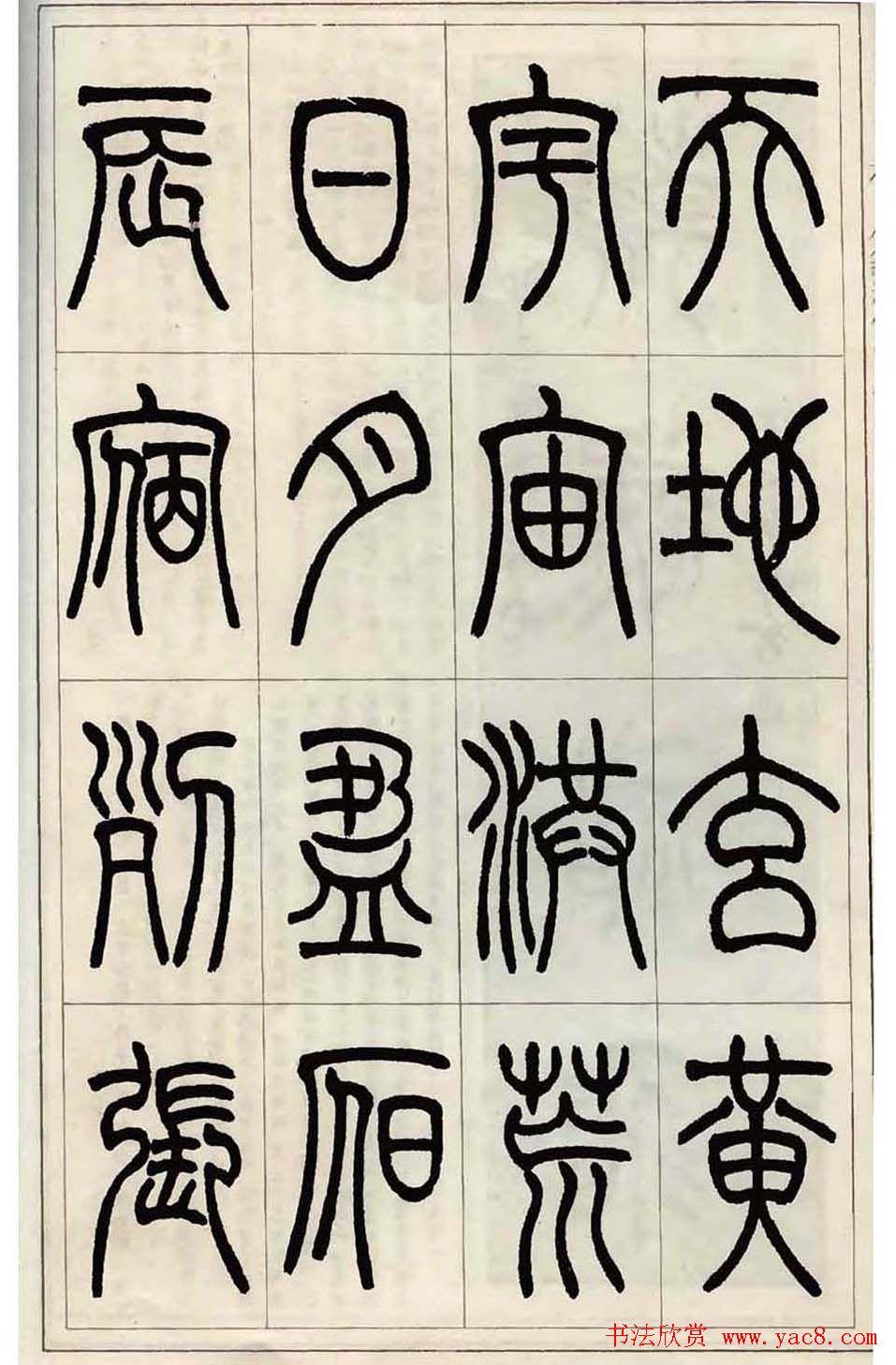 张永明小篆书法欣赏《千字文》