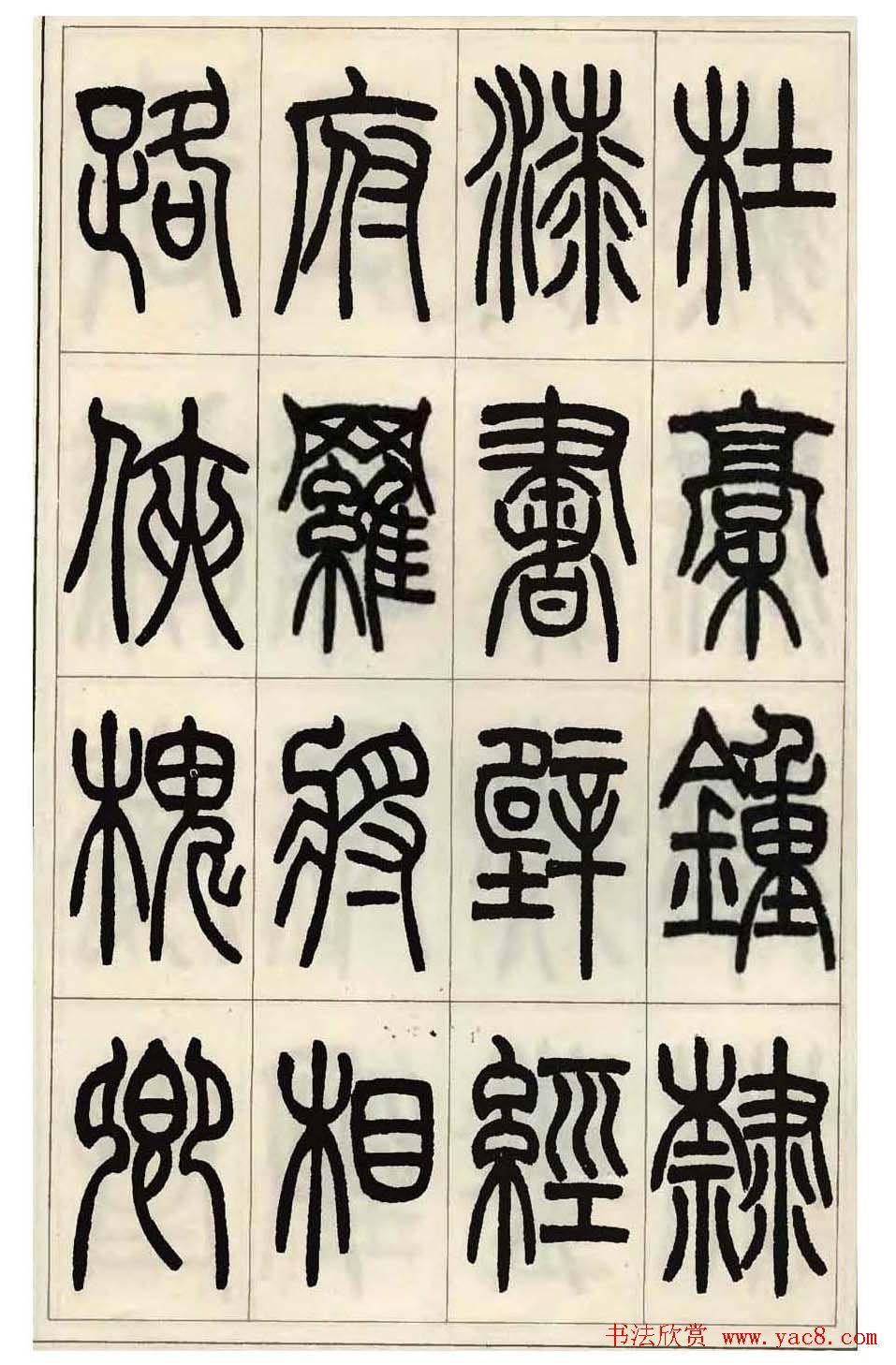 张永明小篆书法欣赏 千字文 第34页 篆书字帖 书法欣赏
