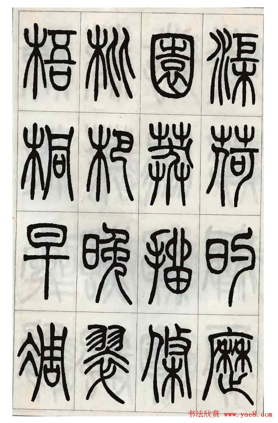 张永明小篆书法欣赏 千字文 第49页 篆书字帖 书法欣赏