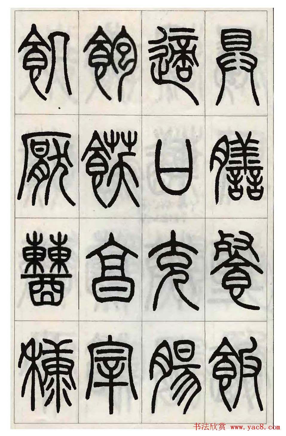 张永明小篆书法欣赏 千字文 第52页 篆书字帖 书法欣赏
