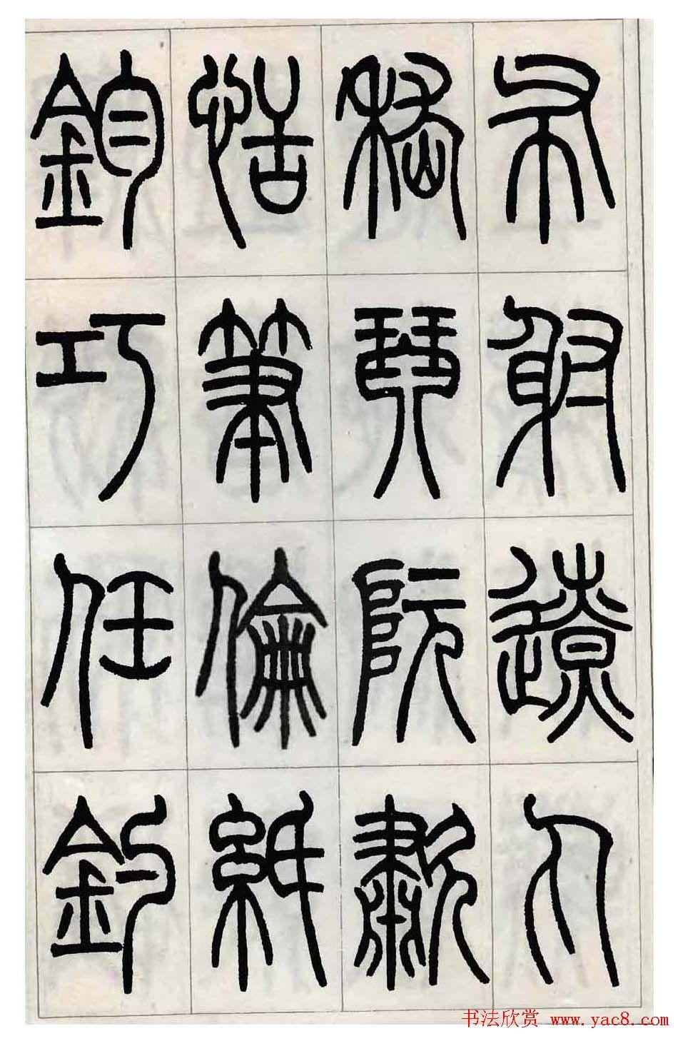 张永明小篆书法欣赏 千字文 第59页 篆书字帖 书法欣赏