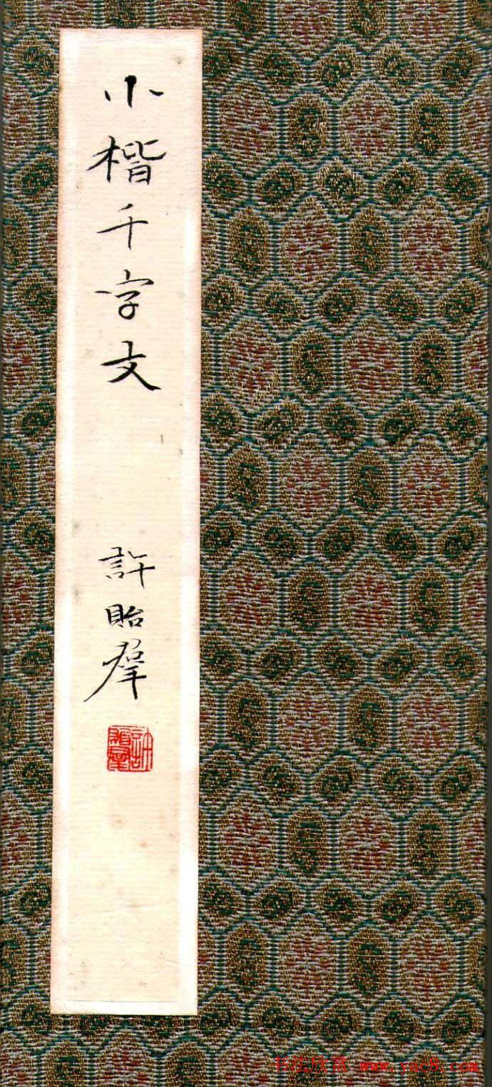 许贻群书法册页《小楷千字文》