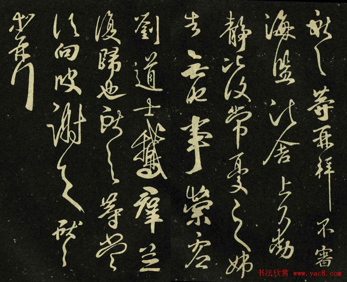 王献之行草书法作品《鹅群帖》七种