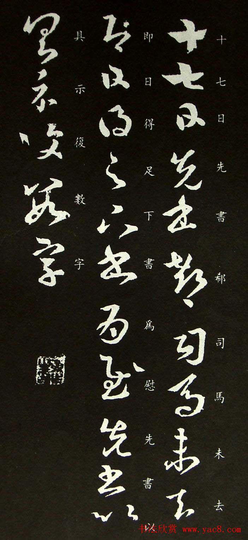 王羲之草书尺牍欣赏《郗司马帖》
