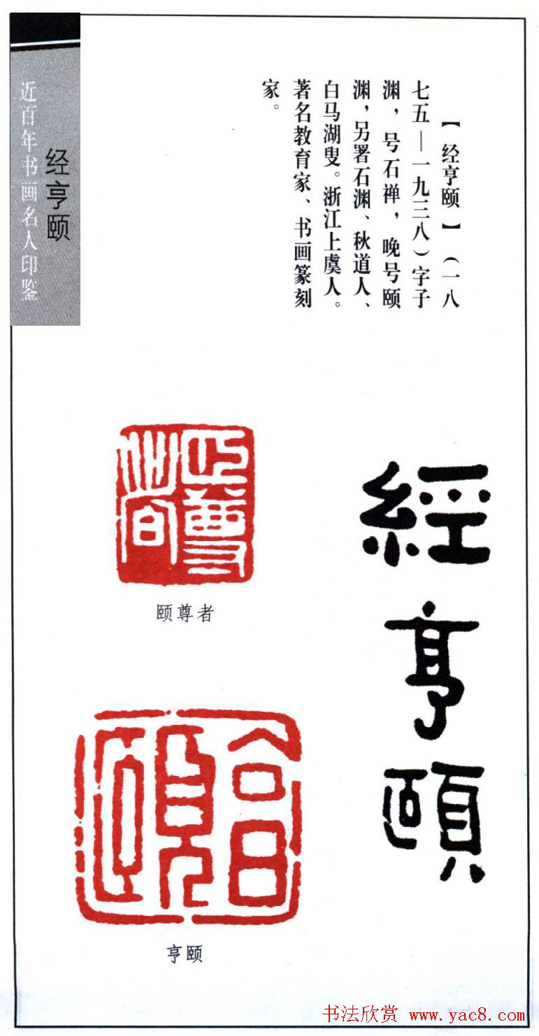 近代经亨颐篆刻作品欣赏27方