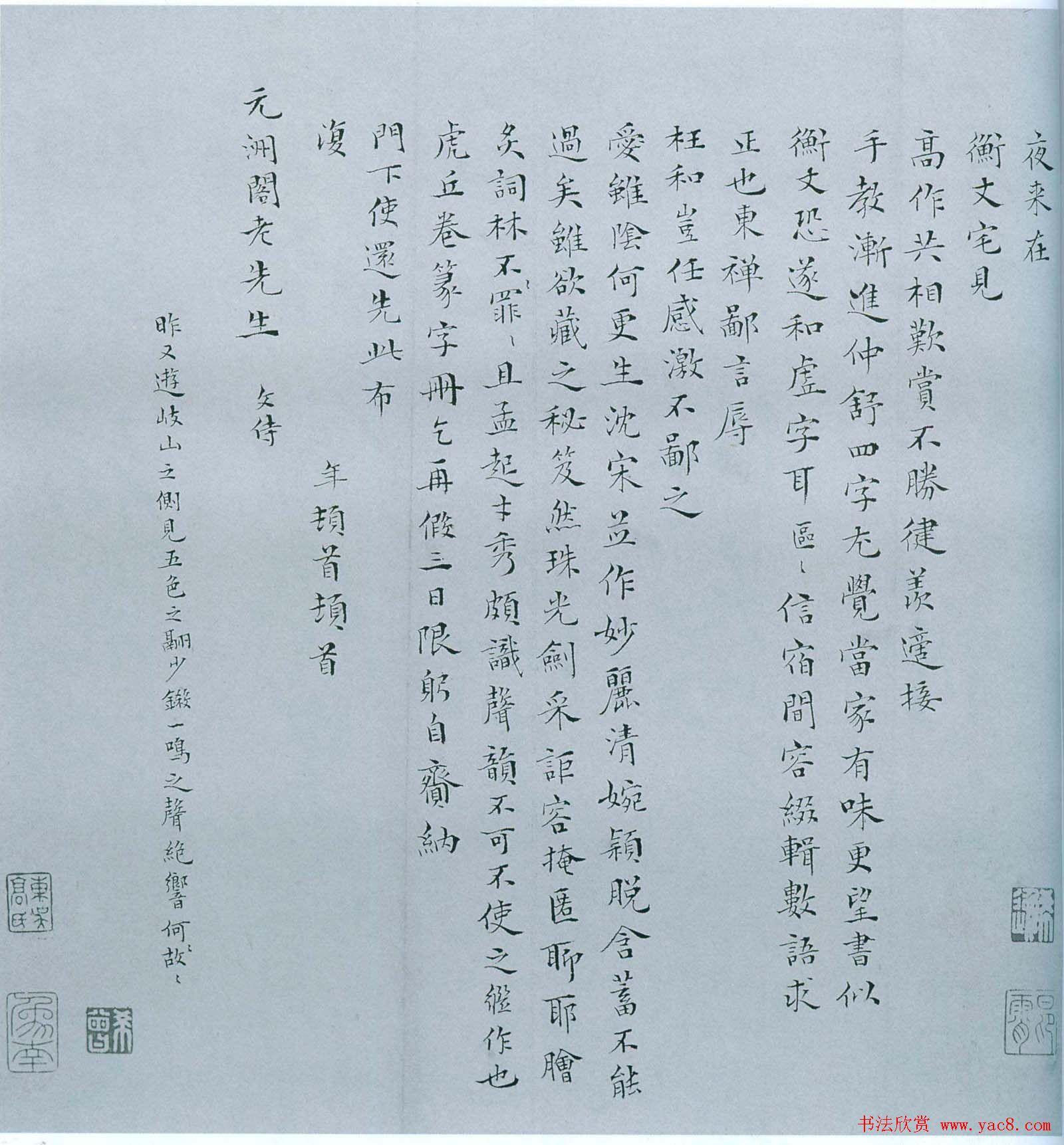 彭年楷书欣赏信札题跋墨迹