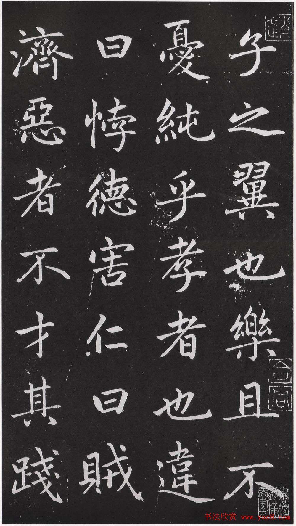 赵松雪书法勒石元拓本《乐善堂帖》