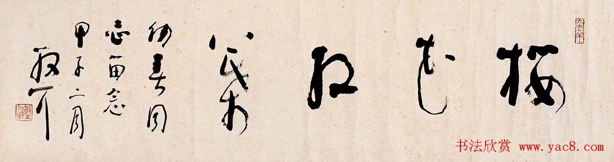 草圣林散之书法作品网络大展(4)图片