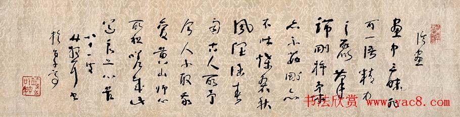 草圣林散之书法作品网络大展(7)图片