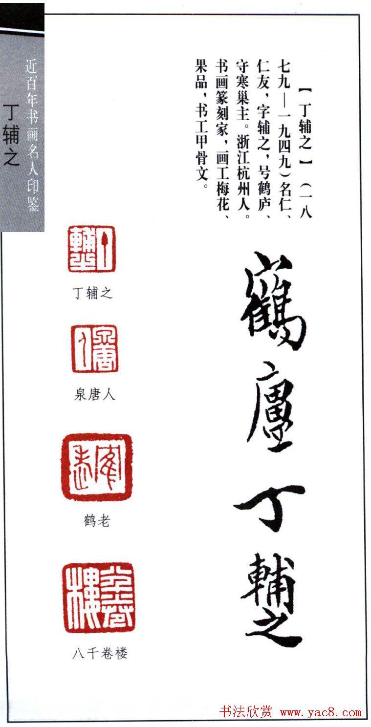 鹤庐丁辅之篆刻作品欣赏