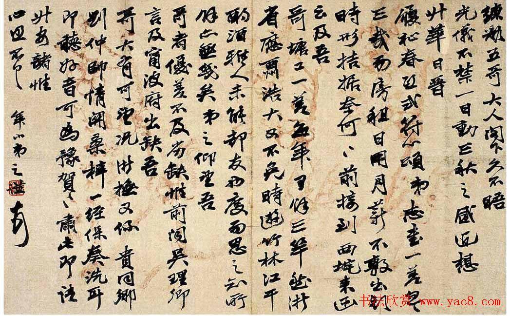 金石书画大师赵之谦信札手迹欣赏