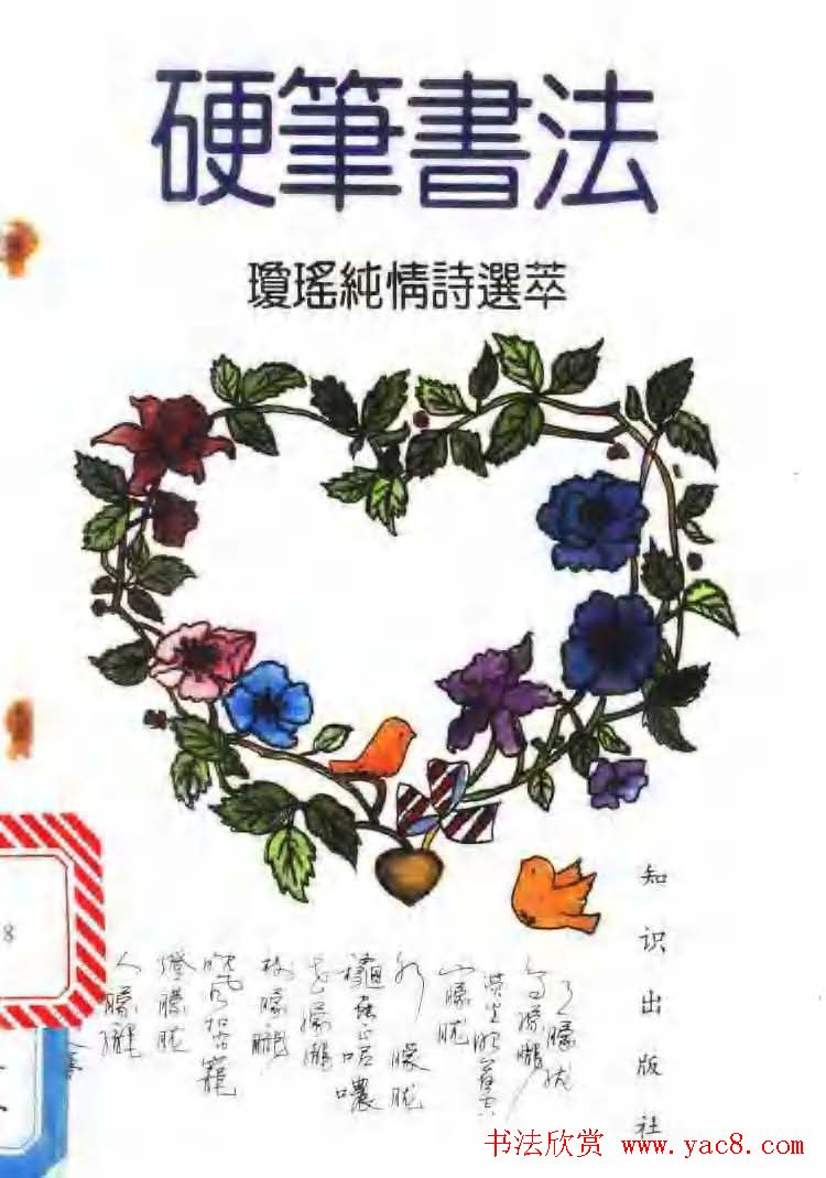 《硬笔书法琼瑶纯情诗选萃》字帖下载