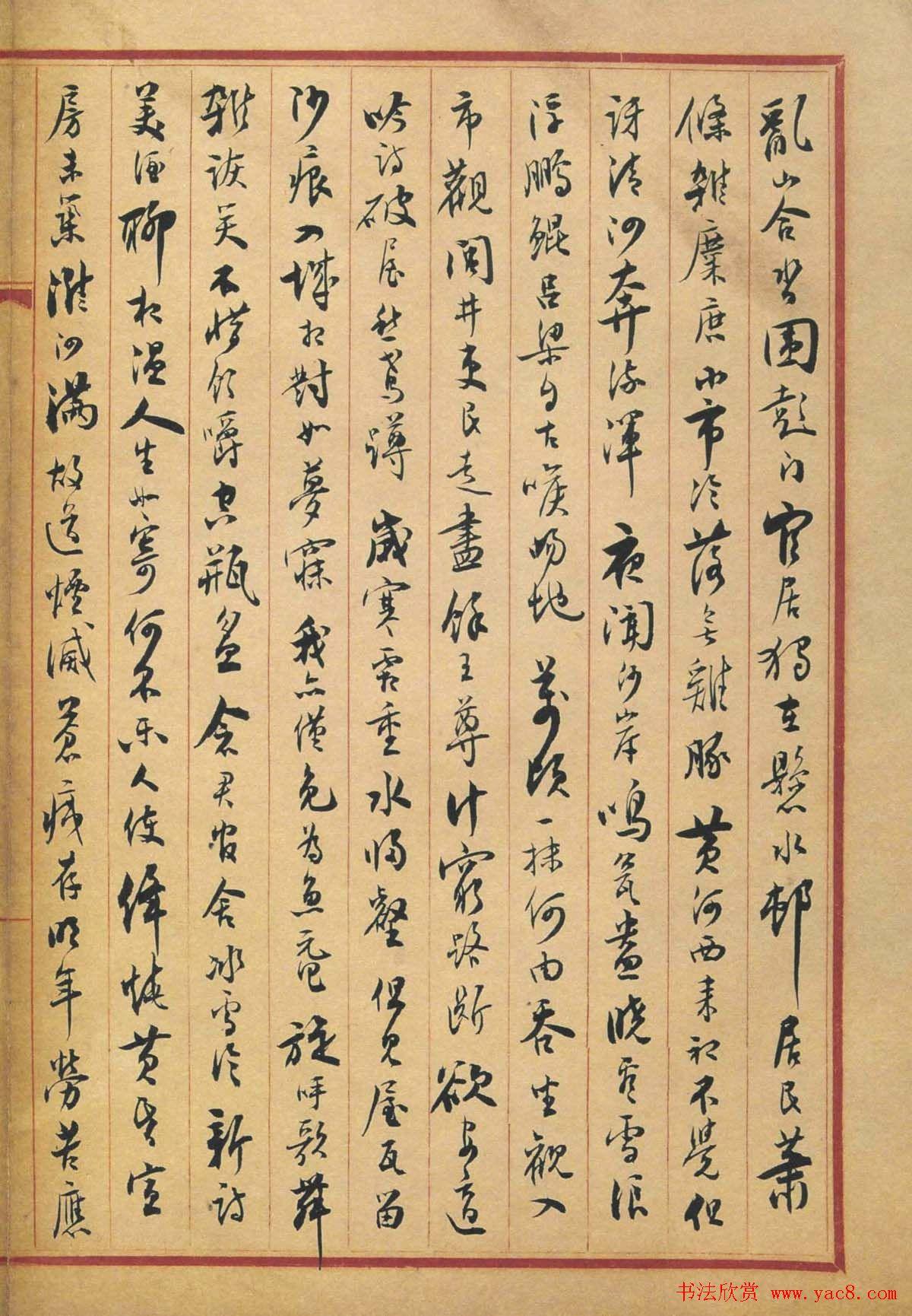 沈尹默行书作品欣赏《苏东坡诗册》