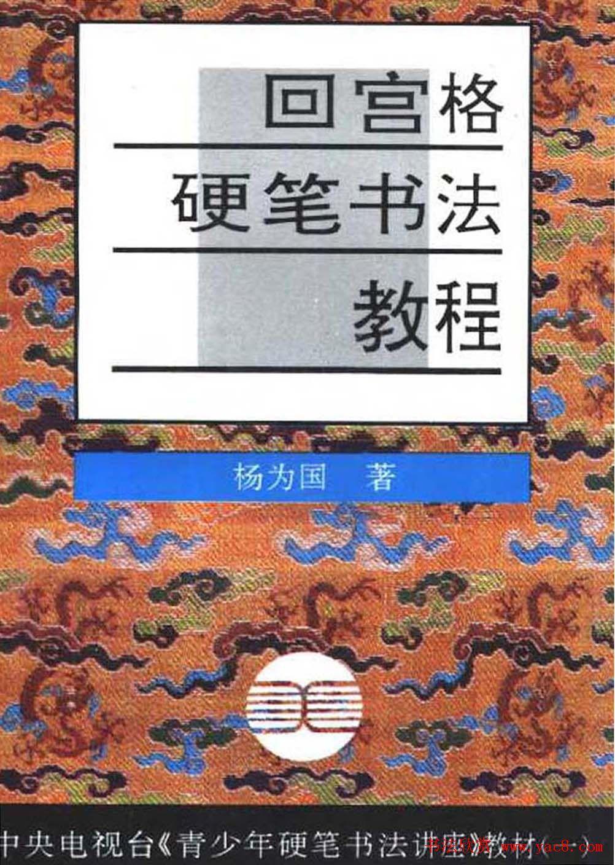 杨为国著《回宫格硬笔书法教程》