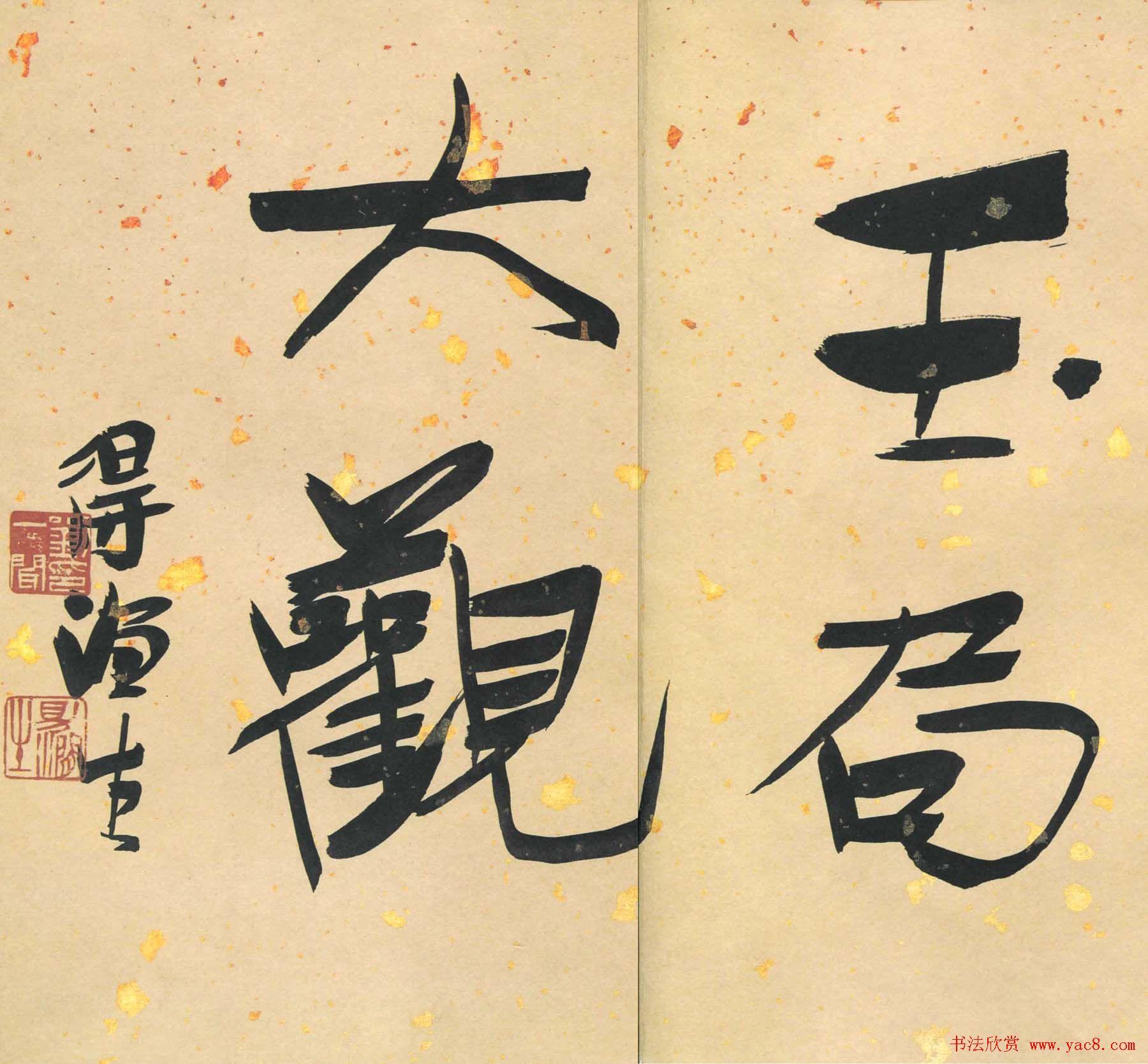 刘一闻书法册页欣赏《玉局大观》