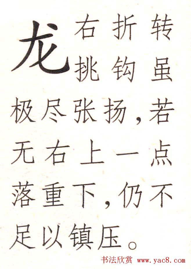 王铎书法解析教材《草书字谱》